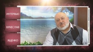Интервью_с_регрессологом Вячеславом Ященко
