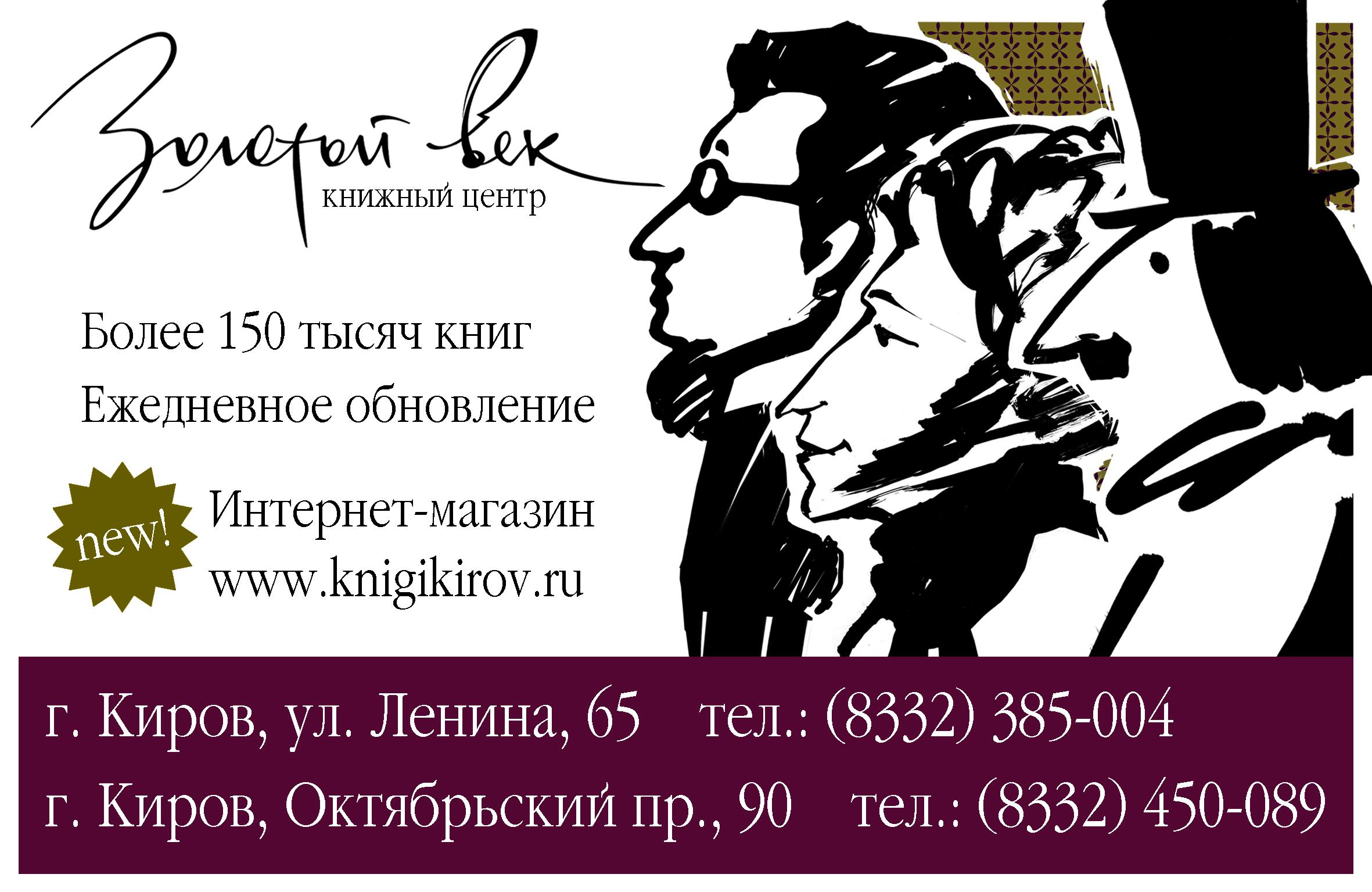"""Книжный центр """"Золотой Век"""""""