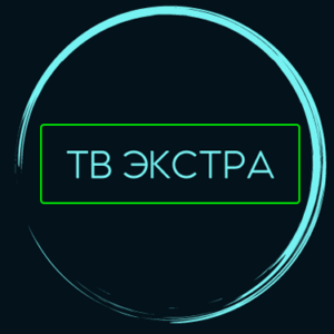 ТВ ЭКСТРА