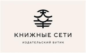 Книжные сети - издательский бутик
